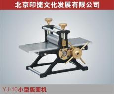 YJ10小型版畫機 兒童版畫機 美術教學儀器