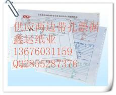 带孔联单印刷厂家 两边带孔电脑票据印刷