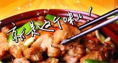 聊城黃燜雞米飯加盟費是多少