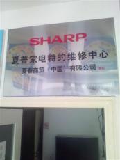 青岛夏普空气消毒机空气净化器加湿器维修