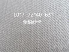 工装面料服装厂采购全棉工装坯布10*10纱卡