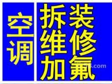 上海宝山区空调维修电话