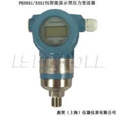 PH3051TG电容式压力变送器