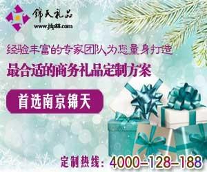 客户创意礼品 南京礼品定制平台