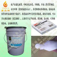 告示贴可移胶水3MN次贴可移胶水