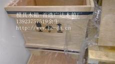 东莞长安模具木箱出口木箱长安木箱厂