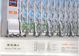 供应新款铝合金伸缩门 上海伸缩门厂