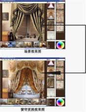窗簾軟件 窗簾設計軟件 四維星窗簾效果圖軟