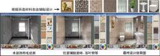 瓷磚軟件瓷磚效果圖設計展示軟件