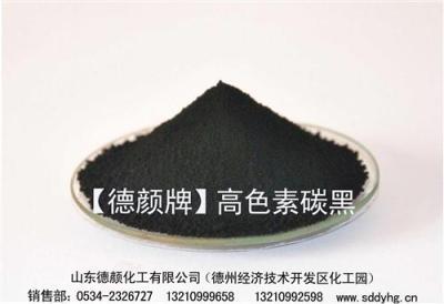 供应无机颜料 高色素炭黑