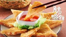 厂家直销 台湾人气第一速冻食品月亮虾饼