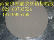 漢中灌漿料聯盛伊頓建材灌漿料