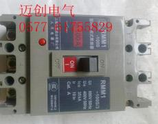 RMM1-100H/3P斷路器