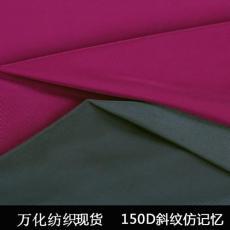 供應150D斜紋仿記憶 150D透氣仿記憶布料 加