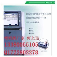 手機鋰電池噴碼機/kgk二維碼激光機