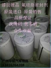 漆面氟硅脂密封劑 漆面氟硅脂鍍膜