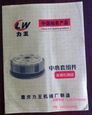 齿轮零件包装纸袋 防机油纸袋 力王纸袋