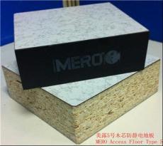 美露木芯防静电地板 量大从优 美露地板