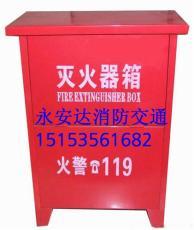 烟台消防箱 烟台灭火器箱 开发区灭火器