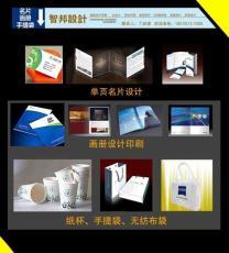 连云港彩色印刷 连云港企业宣传册设计