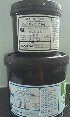 田村亮光黑色油墨DSR-330S50-99BK