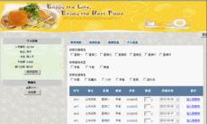 职工微信订餐系统 企业机关单位微信订餐软