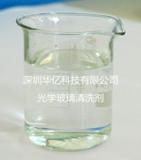 光學玻璃清洗劑