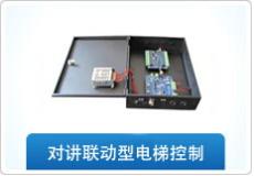 深圳IC卡电梯-深圳开华智能 用品质说话