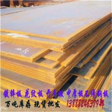 供應云南鍋爐板 容器板 合金板 造船板