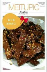 岳阳平江有哪些好吃的特产 平江香干批发