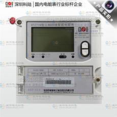 DTZ719科陸智能電表 DTZ719價格 DTZ719現貨