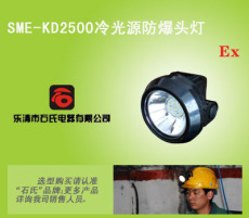 石氏冷光源鋰電照明燈 SME-KD2500防爆頭燈