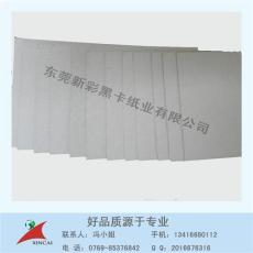 天津地區灰板紙廠家直銷200g雙灰紙/灰板