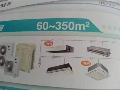 销售安装大金中央空调