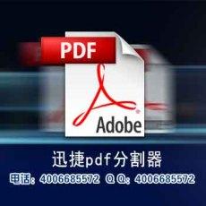 什么樣的pdf分割工具最好用