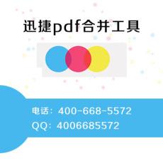 pdf合并工具的使用和操作