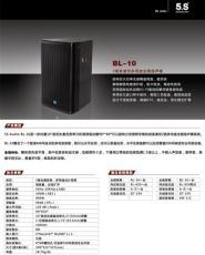 河南5S专业音响商供多用途全频扬声器BL-10