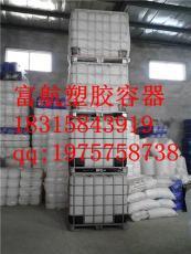 山东富航塑胶容器IBC吨桶厂家供应