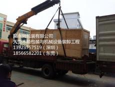 東莞南城木箱包裝搬廠出口木箱包裝真空包裝