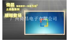 倚昌液晶電腦電視一體機用材上乘品質保障