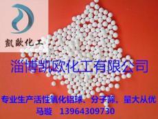 活性氧化铝球4A分子筛用于吸干机的区别