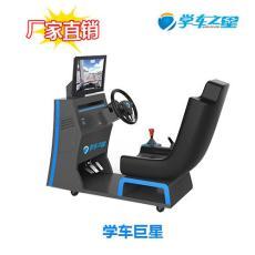 汽車駕駛模擬器加盟需要多少錢