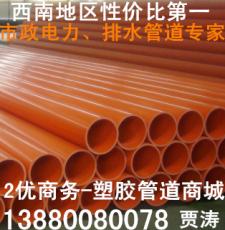 成都PVC-C電力管