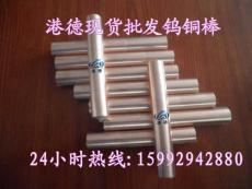 高导电钨铜的性能W80 高耐磨W70的化学成分