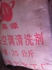 内蒙古包头市东河中央空调清洗剂