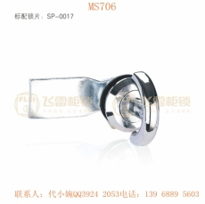 批发机柜锁 MS706机箱锁