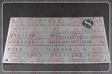 温州厂家专业生产铝板腐蚀标牌 拉丝铭牌