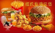 脆皮炸鸡汉堡加盟店快乐的汉堡