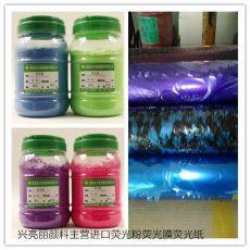 興亮麗油性熒光顏料 紙印油墨專用熒光粉