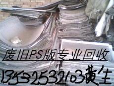 東莞高埗廢PS版回收公司 高埗菲林回收公司